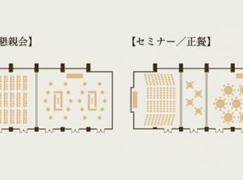 ホテルイースト21東京 宴会場 永代