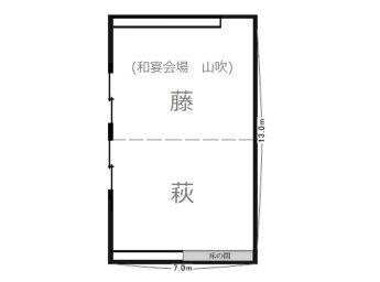 ホテルセントノーム京都 宴会場 「山吹の間(1/2)/ 和室」
