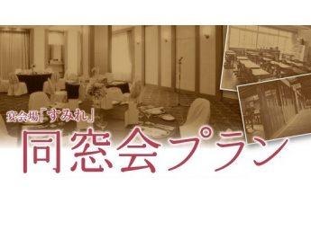 京都新阪急ホテル 「同窓会プラン」
