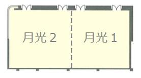 ホテル阪急エキスポパーク 宴会場 「月光(1/2)」