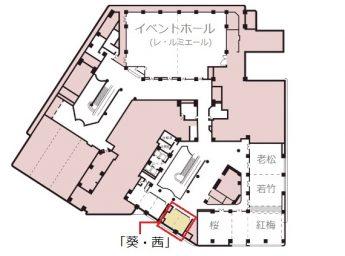 新大阪ワシントンホテルプラザ 宴会場 「葵・茜」