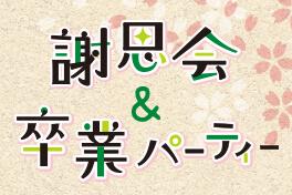 ホテルベルクラシック東京 宴会プラン