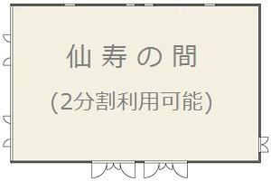 千里阪急ホテル 宴会場 「仙寿(1/2)」