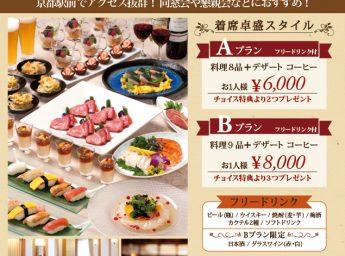 京都新阪急ホテル 「秋のパーティプラン」
