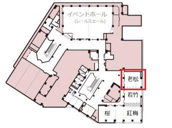 新大阪ワシントンホテルプラザ 宴会場 「老松」