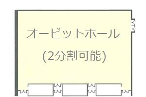ホテル阪急エキスポパーク 宴会場 「オービットホール(1/2)」