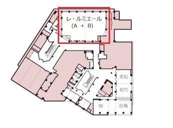 新大阪ワシントンホテルプラザ 宴会場 「レ・ルミエール(A・B)」