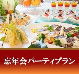 大阪第一ホテル 「忘年会パーティプラン」