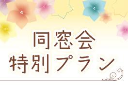 ホテルベルクラシック東京 同窓会プラン