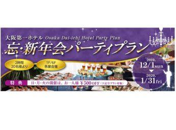 大阪第一ホテル 「忘新年会パーティプラン」
