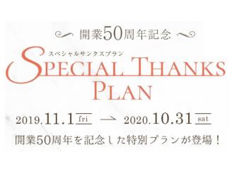リーガロイヤルホテル京都 開業50周年記念!SPECIAL THANKS PLAN