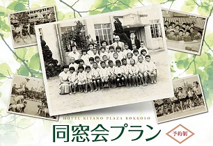 ホテル北野プラザ六甲荘 同窓会プラン