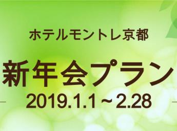 ホテルモントレ京都 新年会プラン2019