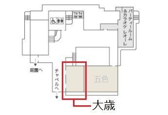 シーサイドホテル舞子ビラ神戸 宴会場