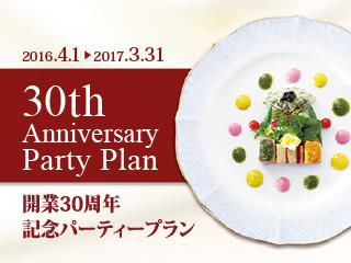 グランドプリンスホテル京都 「開業30周年記念パーティープラン」