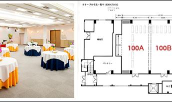 大阪コロナホテル 宴会場 「100AB / 100BC」