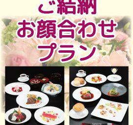ホテル名古屋ガーデンパレス 宴会プラン