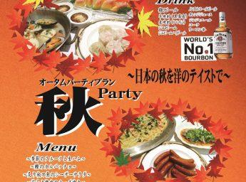 ホテルプリムローズ大阪 「オータムパーティープラン」