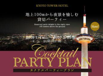 京都タワーホテル 「京都タワー貸切!カクテルパーティープラン」