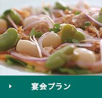 御所西 京都平安ホテル 「秋の宴会プラン」