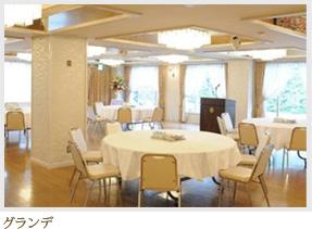 ザ・パレスサイドホテル 宴会場 「グランデ」