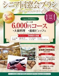 名古屋国際ホテル 宴会プラン
