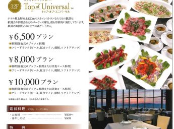 ホテル京阪ユニバーサル・タワー 「スカイバンケットプラン」