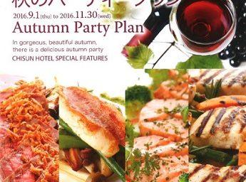 チサンホテル浜松町 宴会プラン 秋のパーティープラン