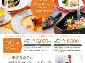 シティプラザ大阪 「テーブルマナープラン」