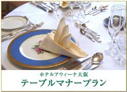 ホテルアウィーナ大阪 「テーブルマナープラン」