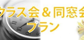 ニューオータニイン東京 クラス会同窓会プラン