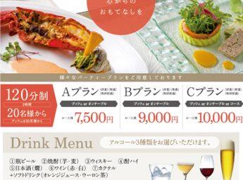 シティプラザ大阪 「パーティープラン」