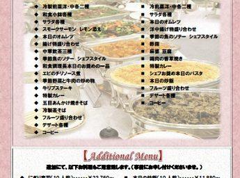 ホテルシーサイド江戸川 宴会プラン ご宴会お食事プラン