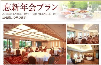 ホテルシーサイド江戸川 宴会プラン 忘新年会プラン