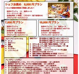 ホテルJALシティ田町東京 宴会 新年会・忘年会プラン