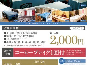 シティプラザ大阪 「会議・セミナー ウィークデープラン」