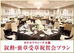ホテルアウィーナ大阪 「叙勲・褒章受章祝賀会プラン」