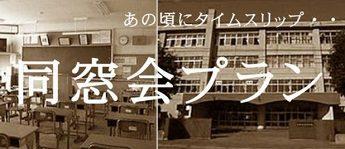 吉祥寺第一ホテル 宴会プラン 同窓会プラン