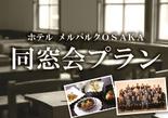 ホテルメルパルク大阪 宴会場 「同窓会プラン」