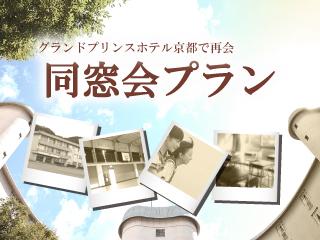 グランドプリンスホテル京都 「同窓会プラン」