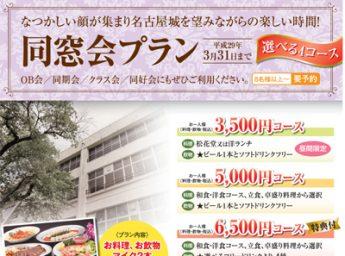 KKRホテル名古屋 宴会プラン