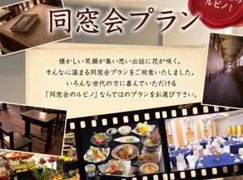 ホテルルビノ京都堀川 「同窓会プラン」