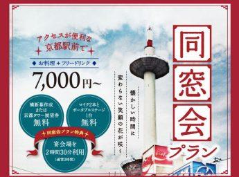 京都タワーホテル 「同窓会プラン」