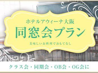 ホテルアウィーナ大阪 「同窓会・OB会プラン」