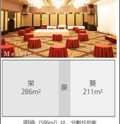ホテル名古屋ガーデンパレス 宴会場