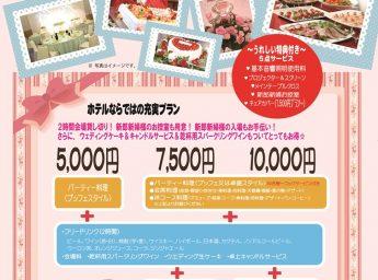 ホテルプリムローズ大阪 「After Wedding Plan」