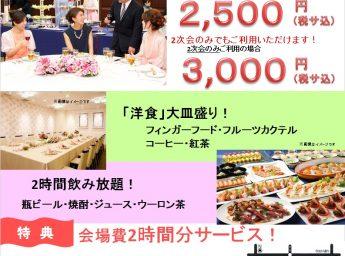 京都ガーデンパレス 宴会場 「宴会二次会プラン」