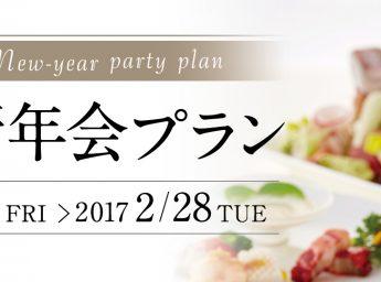 仙台サンプラザ 宴会プラン