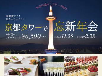 京都タワーホテル 「忘新年会プラン」