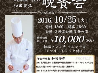 KKRホテル大阪 「秋の晩餐会」